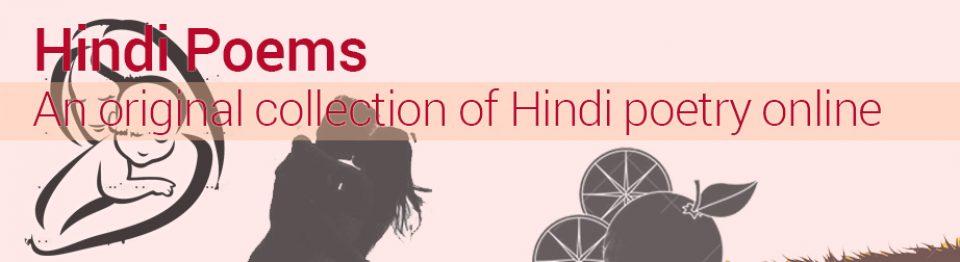 Hindi Poems|हिंदी कविता संग्रह