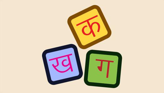 hindi-1973909_960_720